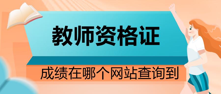 天津教师资格证成绩在哪个网站查询到