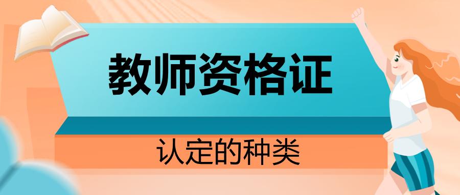 天津教师资格证认定的种类