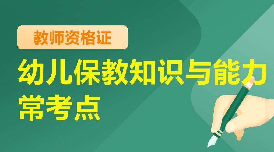 天津幼儿保教知识与能力常考点