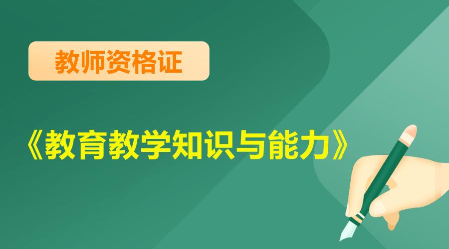 天津小学教师资格《教育教学知识与能力》