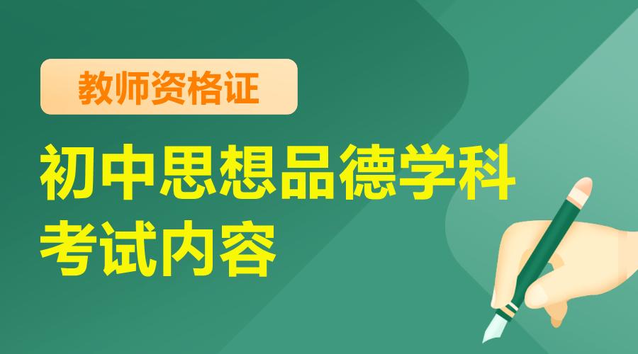 天津教师资格初中思想品德学科