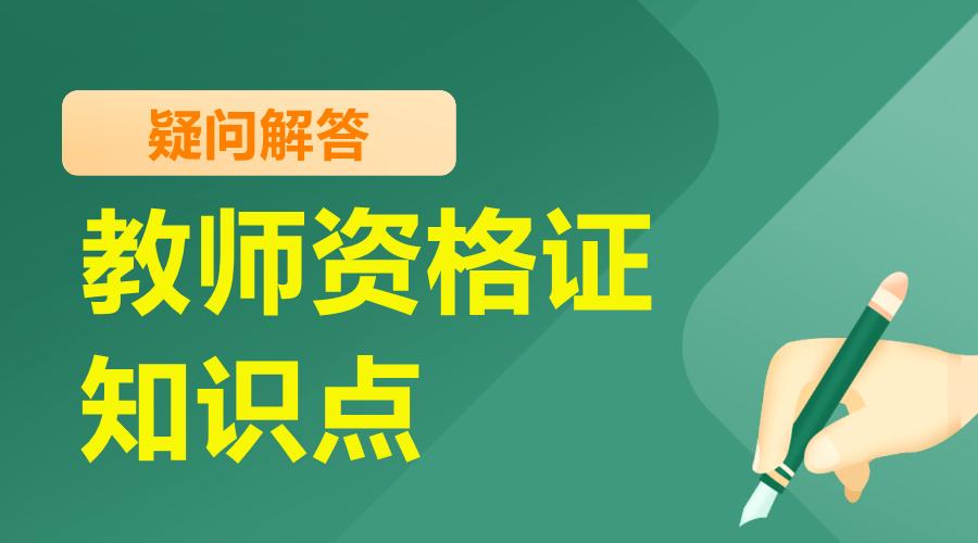 天津教资考试法律重点总结