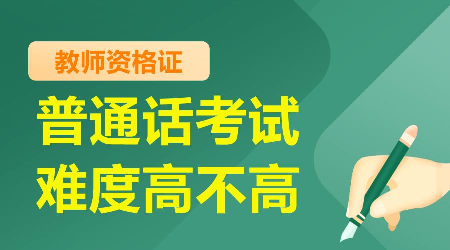天津市普通话考试难度高不高
