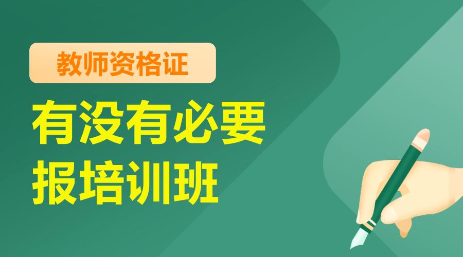 天津幼儿教师证有没有必要报培训班