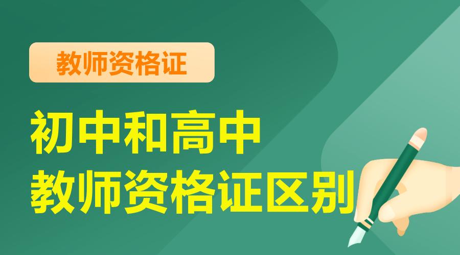 天津初中教师资格证和高中教师资格有什么区别吗?