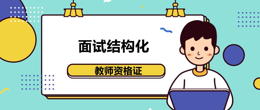 天津幼儿教资面试结构化