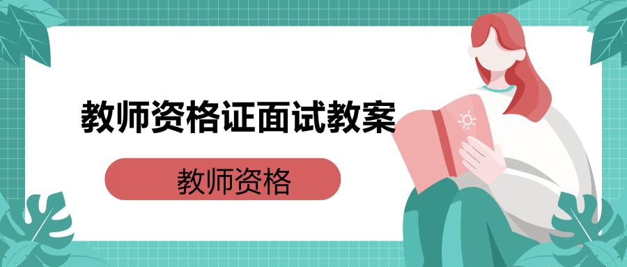 天津初中美术教师资格证面试教案