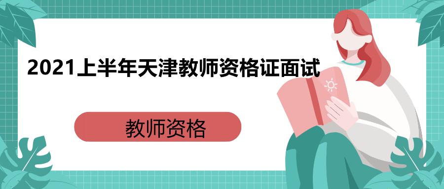 2021上半年天津教师资格证面试