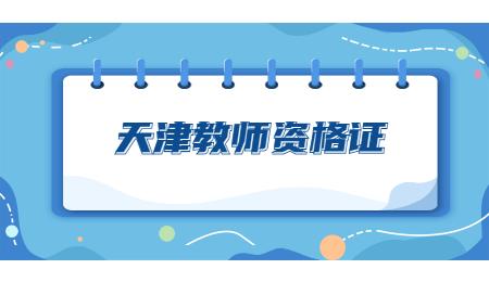 天津初中政治教师资格证面试试讲