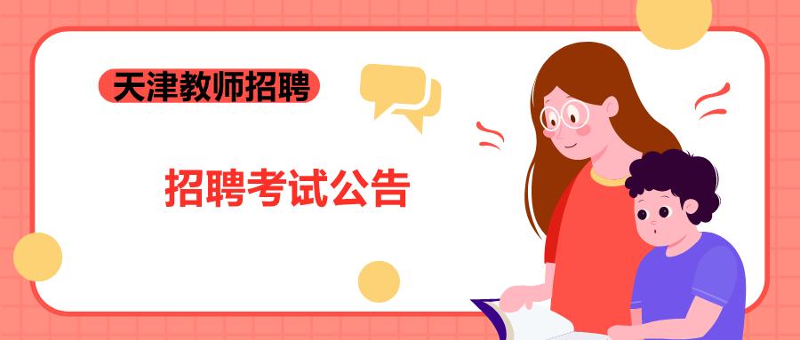 天津市幼儿教师招聘时间安排